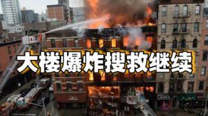 纽约东村大楼爆炸搜救不间断进行 调查报告仍需等待