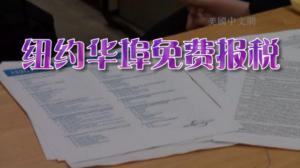 纽约消费局到华埠推广免费报税 双语服务面向华人