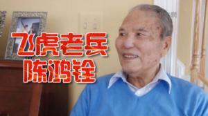 忆往昔峥嵘岁月 飞虎老兵陈鸿铨:历史应该被铭记