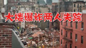 纽约东村大楼爆炸致20多人受伤2人失踪 律师解析火灾财务损失索赔