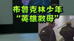 布鲁克林女子公寓楼内险遭强奸 少年英勇救母吓跑歹徒