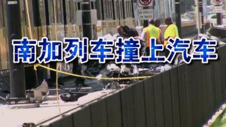洛杉矶通勤火车撞上两辆汽车脱轨 21人受伤两人伤势严重