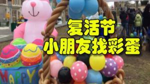布鲁克林华社办复活节街坊节 上百儿童欢聚一堂