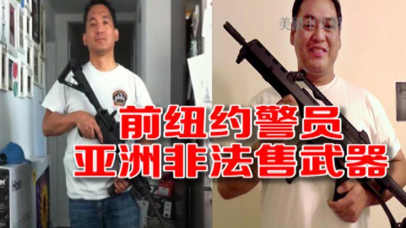 纽约警员伙同兄弟向菲律宾非法出售武器 判三年徒刑