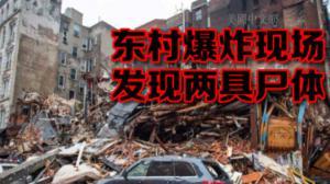 东村爆炸案废墟中发现两具尸体 身份尚未确认