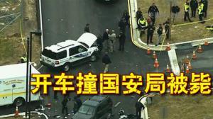 美国家安全局总部遭车辆袭击 现场爆枪案一死两伤