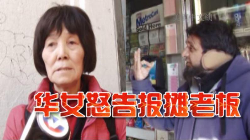 3块钱起纠纷却赔进2000元医疗费 法拉盛华女怒告报摊老板