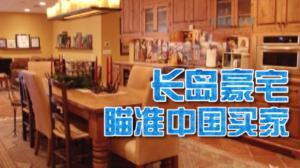 长岛豪宅瞄准中国买家 争抢雇佣华裔经纪