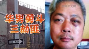 华裔男子深夜遭劫勇斗三劫匪     咬断一人手指成功脱险