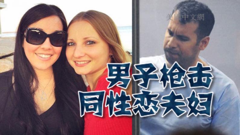 因爱生恨?! 海岸卫队男士官枪击女同性恋夫妇致1死1伤