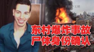 东村爆炸事故尸体身份确认 多个组织为受灾居民提供援助