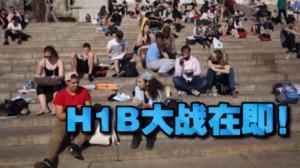 H1B配额紧缺大战在即 留学生见招拆招各有打算