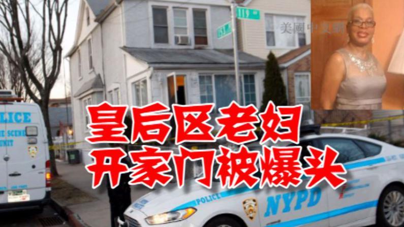 皇后区70岁老妇夜晚应门 开门被人开枪爆头致死