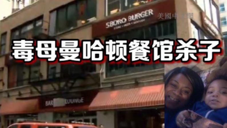 毒母曼哈顿中城餐馆内行凶  卫生间内亲手杀死一岁半儿子