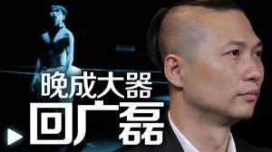 回广磊:从古典芭蕾到现代舞