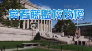 常春藤盟校放榜 亚裔组织质疑哈佛录取政策对亚裔不公