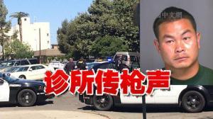 争夺子女监护权生歹意 加州亚裔男子枪杀恋人后自杀