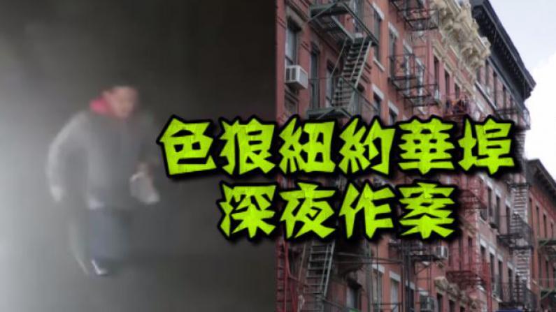 纽约华埠惊现变态色狼 夜深人静当街强奸年轻女子