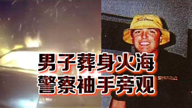 泰瑟枪引起汽车爆炸 一 男子被活活烧死警察袖手旁观