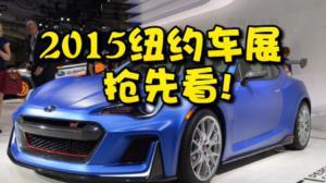2015纽约车展贾维茨开幕 新奇炫酷靓车抢先看
