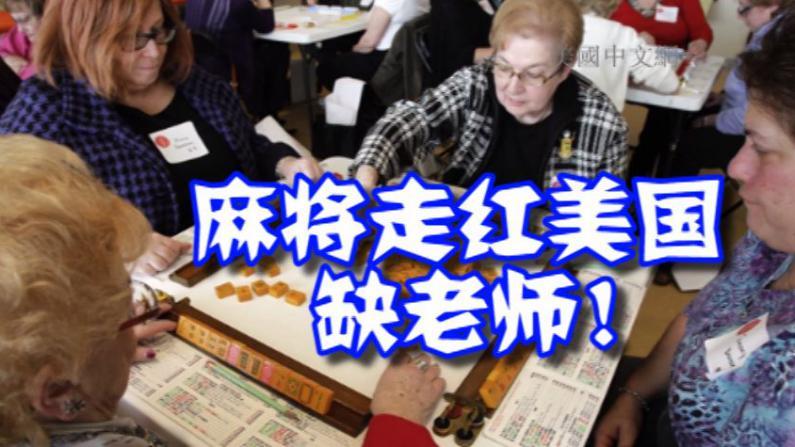 中国麻将风靡美国 麻友易找老师难求