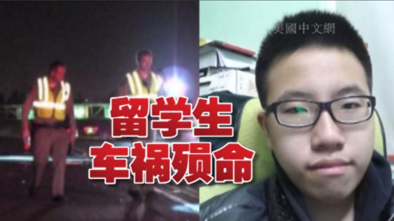 南加州深夜车祸中国留学生丧命 高速公路路段下车后被车撞飞