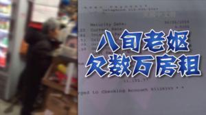 欠租逾2万 水暖费上万 华人房东遭遇恶房客