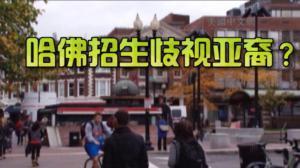认为哈佛录取政策对亚裔不公 全美逾30亚裔社团5月将向联邦申诉