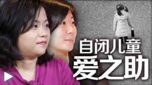 江旭敏 何婉珊:关爱华裔特殊儿童