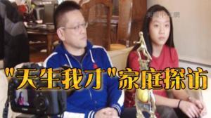 《中文聚焦》探访《天生我才》选手家庭 华裔家长谈中西合璧教育经