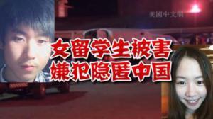 20岁中国女留学生被害已六个月 头号嫌犯隐匿中国