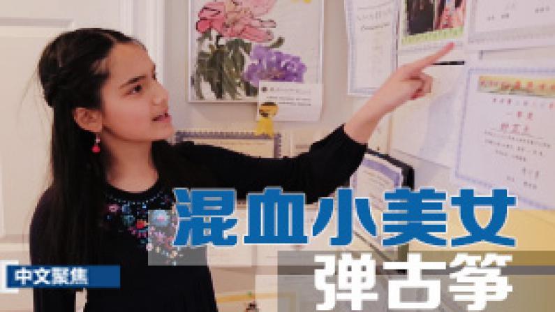 中文聚焦:走近天生我才小选手(上)