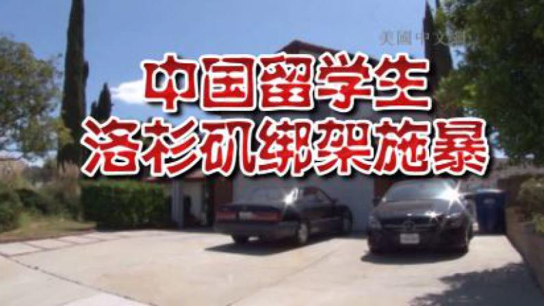 南加2中国留学生涉绑架施暴被捕 疑为朋友打抱不平
