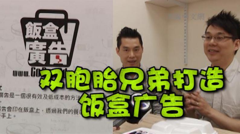 华裔双胞胎兄弟联手创业 填补纽约饭盒广告市场空白