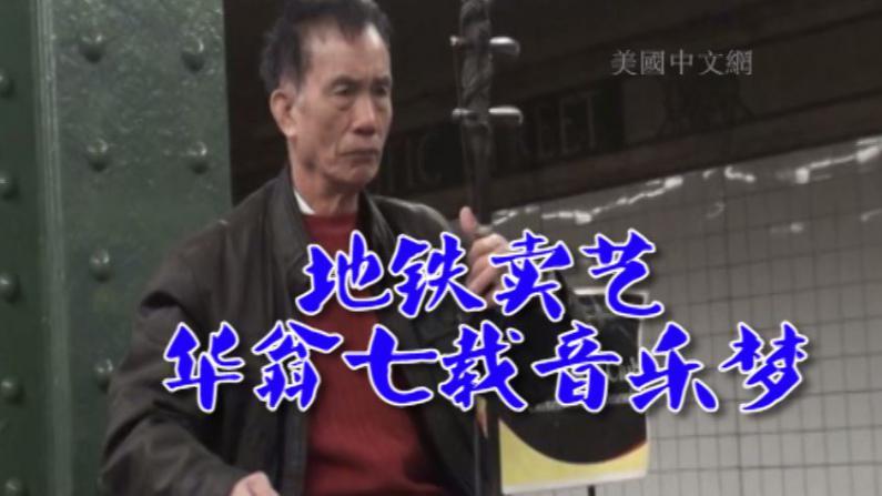 华翁地铁站二胡卖艺七 年风雨不改  资助曲艺社圆耆老音乐梦