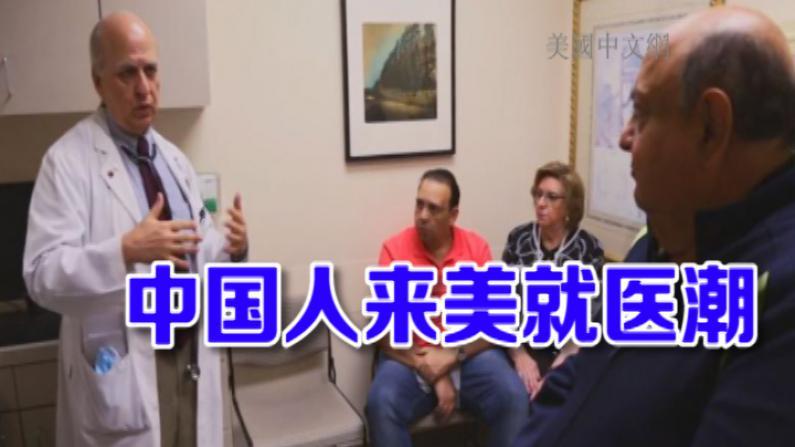 中国掀来美就医热  本台记者探访休斯敦顶级医院