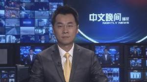 2015年4月11日中文晚间播报
