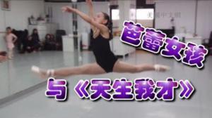 《天生我才》舞台见证选手成长 芭蕾舞女孩紧张备战复赛