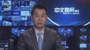 2015年04月12日中文晚间播报