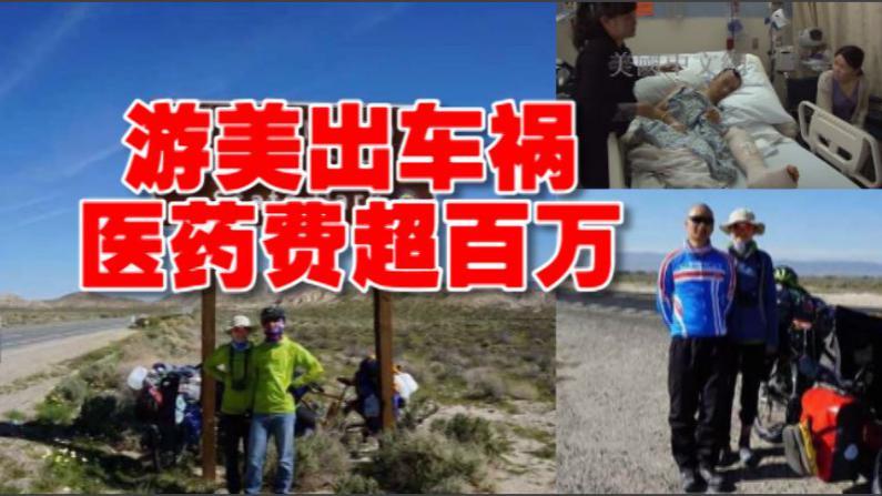 中国夫妇骑车环游世界 加州死亡谷出车祸受重伤