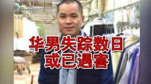 八大道失踪华男疑已遇害 或涉数十万债务纠纷