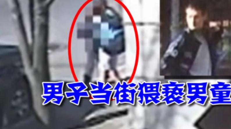 布鲁克林11岁男童光天化日遭猥亵 警察公布录像通缉嫌犯