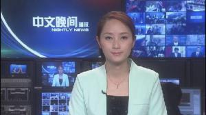 2015年04月14日中文晚间播报