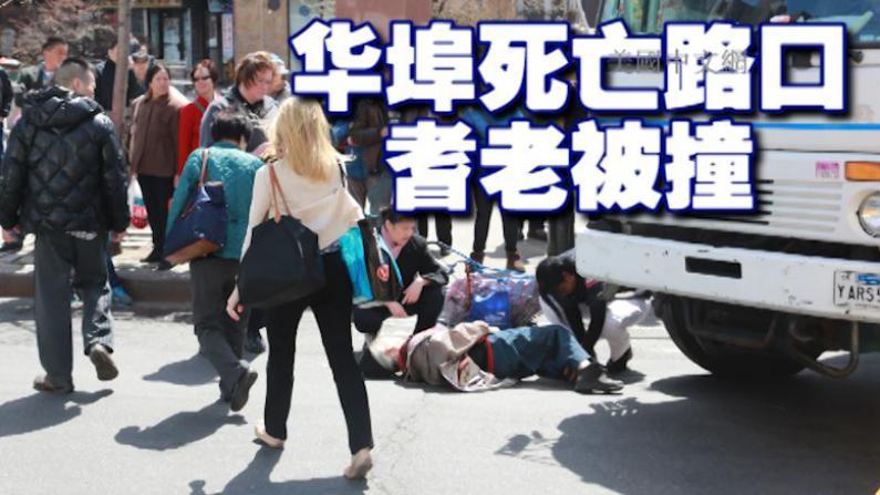 华埠死亡路口突发车祸 一耆老被撞倒地不起
