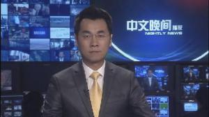 2015年04月15日中文晚间播报