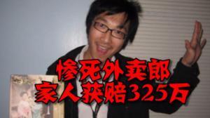 华裔外卖郎被杀家人获赔325万 凶手未被起诉