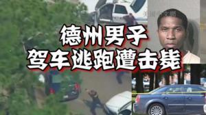 德克萨斯上演警匪追击战 男子开车逃跑撞两车遭击毙