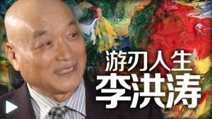 李洪涛:梦想造就非凡人生