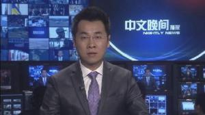 2014年4月16日中文晚间播报