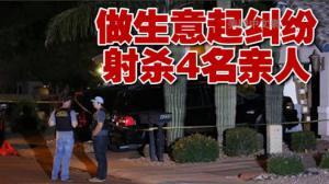 做生意与家人不和 凤凰城男子射杀4名亲人后自尽
